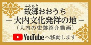 故郷おおうち~大内文化発祥の地~